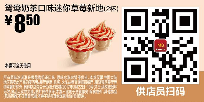 M8鸳鸯奶茶口味迷你草莓新地(2杯)