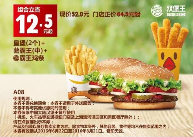 A08皇堡(2个)+薯霸王(中)+霸王鸡条