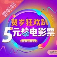 5元爱奇艺电影票每日10点/17点抢