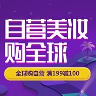 京东全球购周年庆自营个护美妆专场