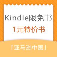 【NEW】喜+1:kindle每日限免电子书
