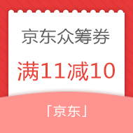 京东众筹券