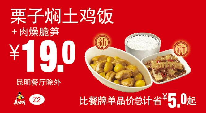 Z2栗子焖土鸡饭+肉燥脆笋