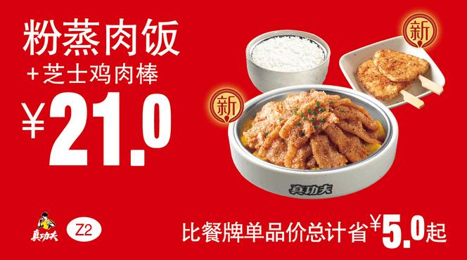 Z2粉蒸肉饭+芝士鸡肉棒