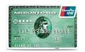 招商银行美国运通卡