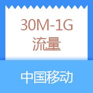 中国移动抽奖送30M-1G流量