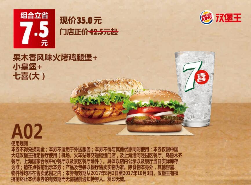 A02果木香风味火烤鸡腿堡+小皇堡+七喜(大)
