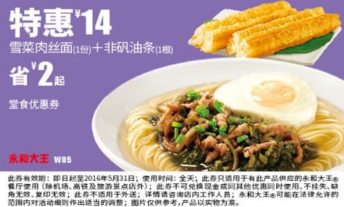 W05雪菜肉丝面+非矾油条