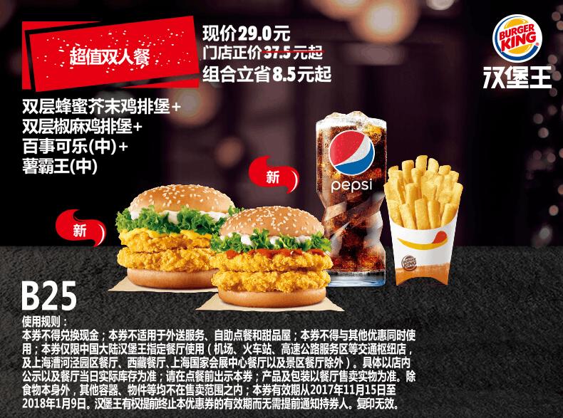 B25双层蜂蜜芥末鸡排堡+双层椒麻鸡排堡+百事可乐(中)+薯霸王(中)