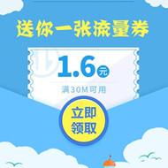 QQ充值送1.6元流量券