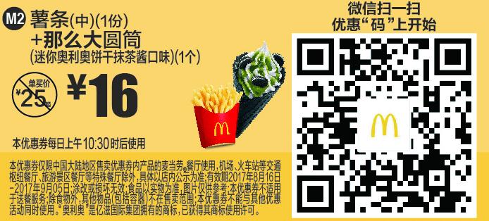 M2薯条(中)(1份)+那么大圆筒(迷你奥利奥饼干抹茶酱口味)(1个)