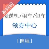 50元/5折等携程用车领券中心