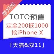 双11预售:TOTO官方旗舰店