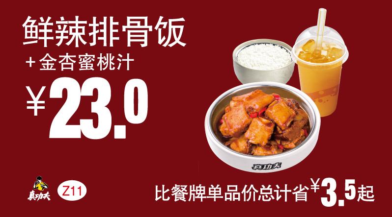 Z11鲜辣排骨饭+金杏蜜桃汁