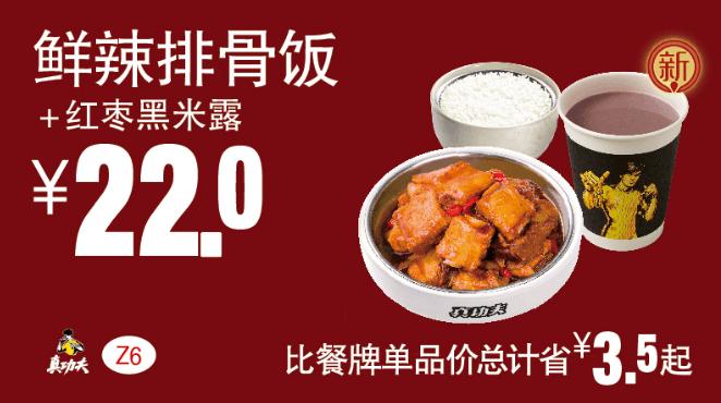 Z6鲜辣排骨饭+红枣黑米露
