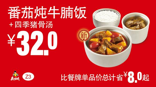 Z3番茄炖牛腩饭+四季猪骨汤