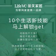 活动:LifeVC生活新技能