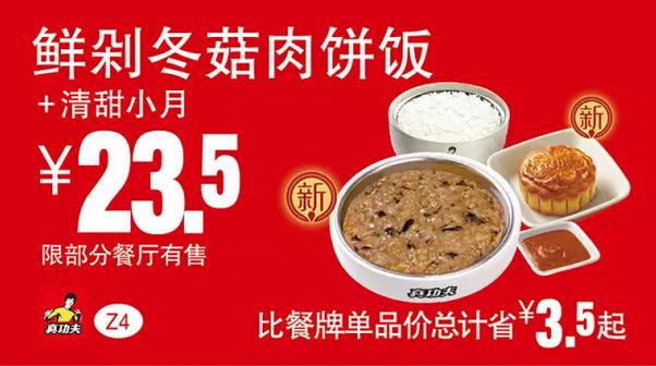 Z4鲜剁冬菇肉饼饭+清甜小月