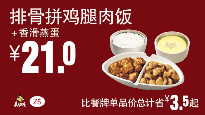 Z5排骨拼鸡腿肉饭+香滑蒸蛋