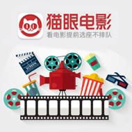 猫眼电影特惠:10元代金券售6.9元