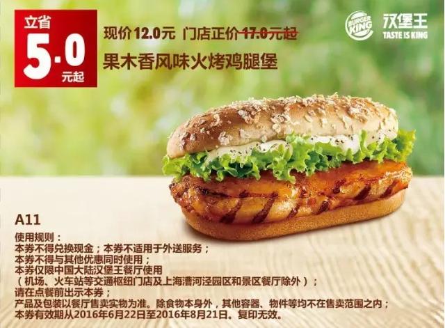 A11果木香风味火烤鸡腿堡