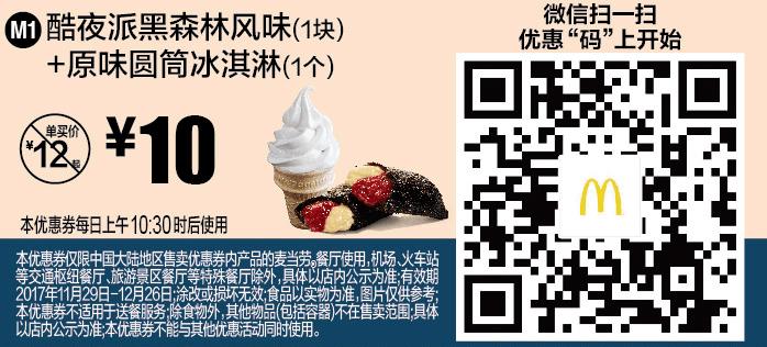 M1酷夜派黑森林风味(1块)+原味圆筒冰淇淋(1个)