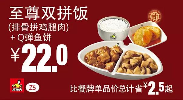 Z5至尊双拼饭(排骨拼鸡腿肉)+Q弹鱼饼