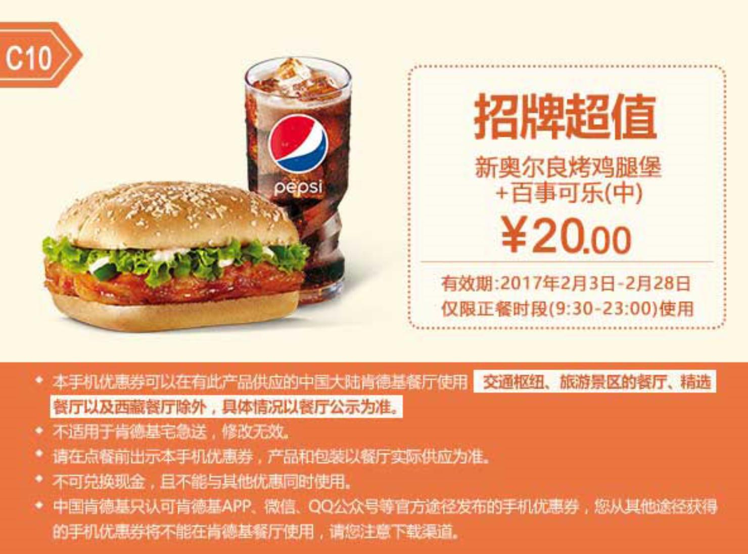 C10新奥尔良烤鸡腿堡+百事可乐(中)