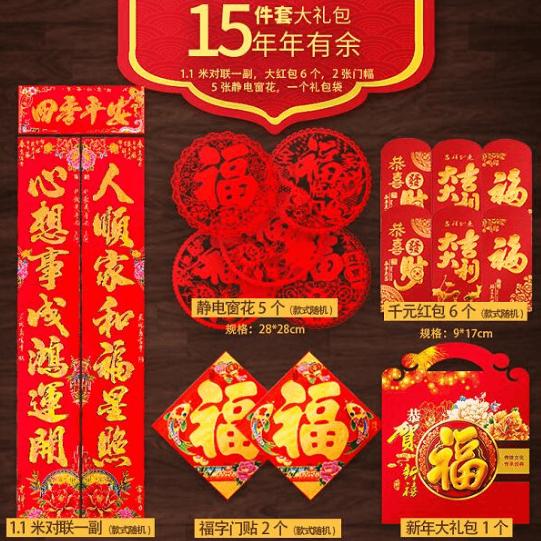 2018狗年春节大礼包15件套