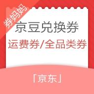 【活动】QQ福利社:京东京豆兑换免邮券/全品类优惠券