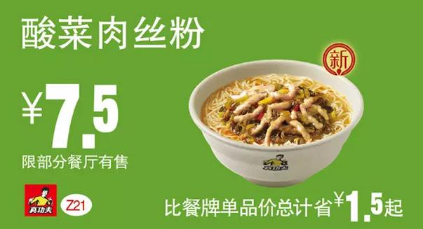 Z21酸菜肉丝粉