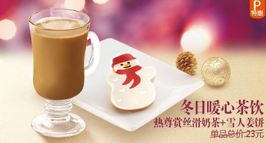 必胜客冬日暖心茶饮