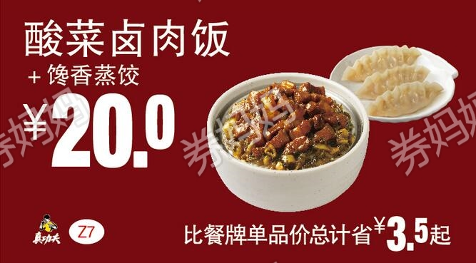Z7酸菜卤肉饭+馋香蒸饺