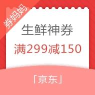 京东满299减150元生鲜神券