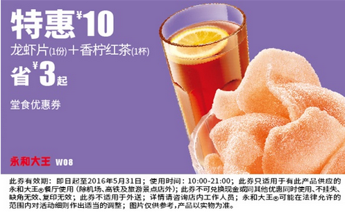 W08龙虾片+香柠红茶