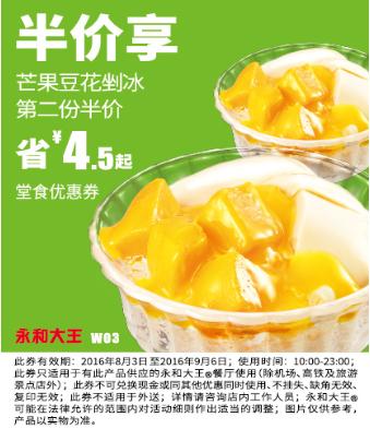 W03芒果豆花剉冰第二份半價