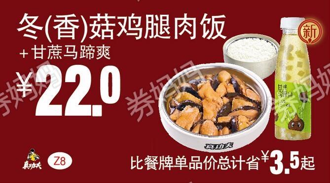 Z8冬(香)菇鸡腿肉饭+甘蔗马蹄爽
