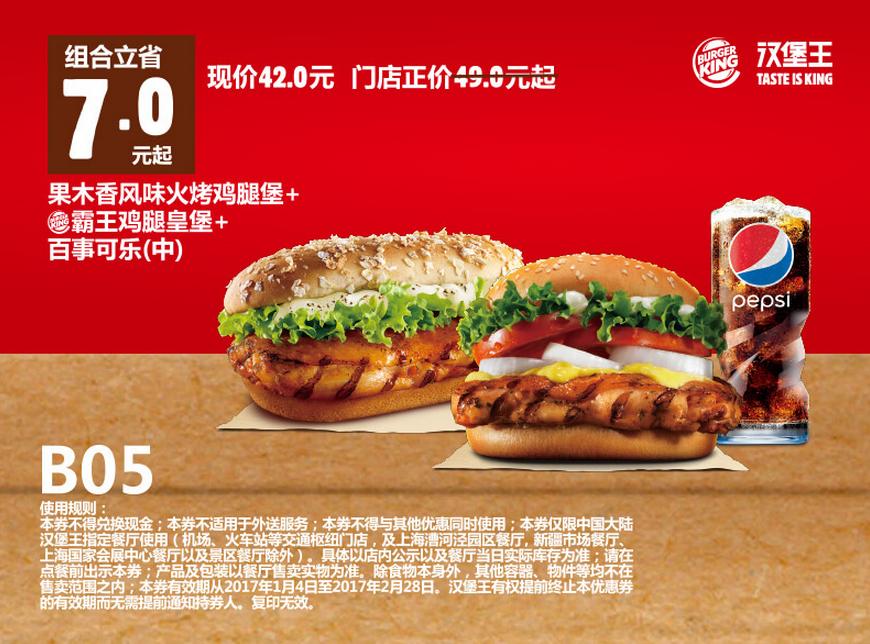 B05果木香风味火烤鸡腿堡+霸王鸡腿皇堡+百事可乐(中)
