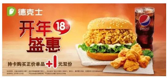 1月18日卡友日+1元双份美味