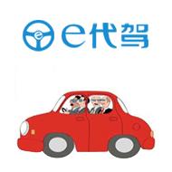 e代驾最高15元优惠券 限新用户领取