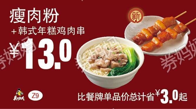 Z9瘦肉粉+韩式年糕鸡肉串