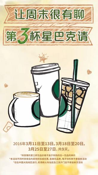 星巴克第三杯咖啡免费送