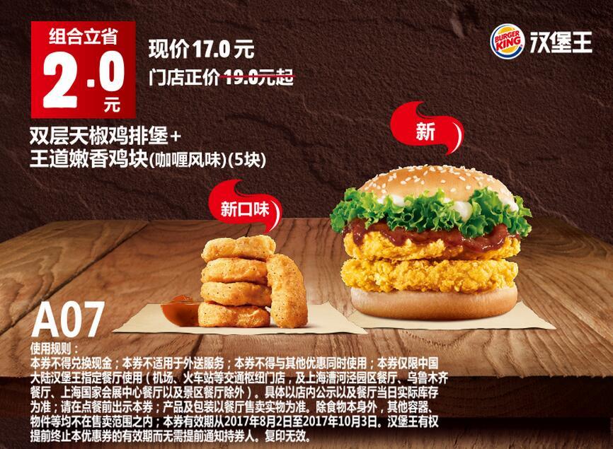 A07双层天椒鸡排堡+王道嫩香鸡块(咖喱风味)(5块)