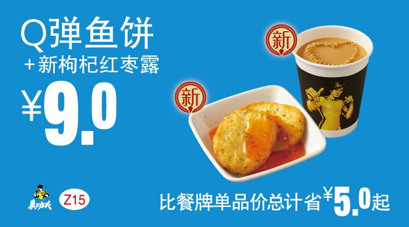 Z15 Q弹鱼饼+新枸杞红枣露