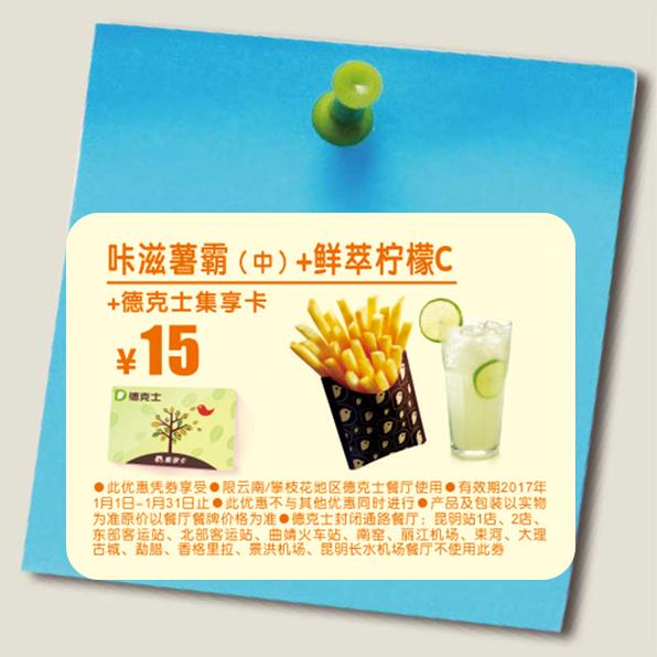 云桂德克士咔滋薯霸(中)+鲜萃柠檬C+德克士集享卡