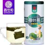鑫世和荷叶茶