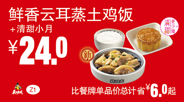 Z1鲜香云耳蒸土鸡饭+清甜小月
