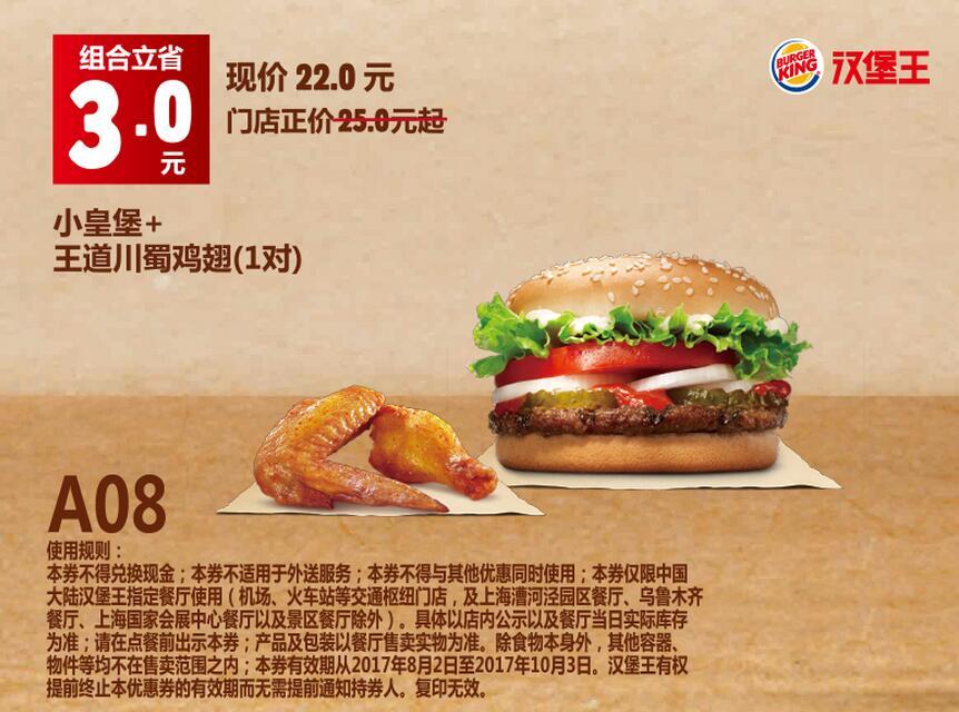 A08小皇堡+王道川蜀鸡翅(1对)