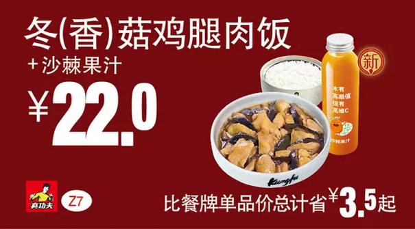 Z7冬(香)菇鸡腿肉饭+沙棘果汁