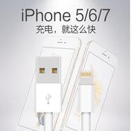 苹果6/7/5s手机通用充电器线
